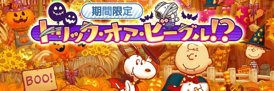 『スヌーピー ライフ』ハロウィン限定のコレクションイベント第1弾を開催!