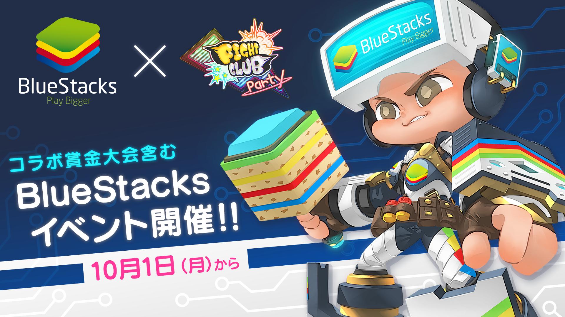 『ファイトクラブ パーティ』新イベント「BlueStacksイベント」を開始!