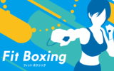 『Fit Boxing』Nintendo Switchで12/20に発売!