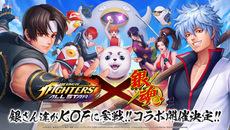 『KOF ALLSTAR』にてアニメ『銀魂』とのコラボイベント実施が決定!