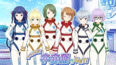 『ソラとウミのアイダ』候補生の新衣装が手に入る期間限定イベント開催!