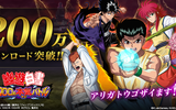 『幽☆遊☆白書 100%本気(マジ)バトル』200万DL記念キャンペーンを開催!