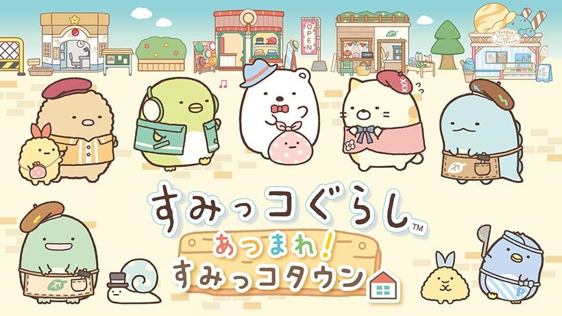 『すみっコぐらし あつまれ!すみっコタウン』シリーズ第5作目が発売!