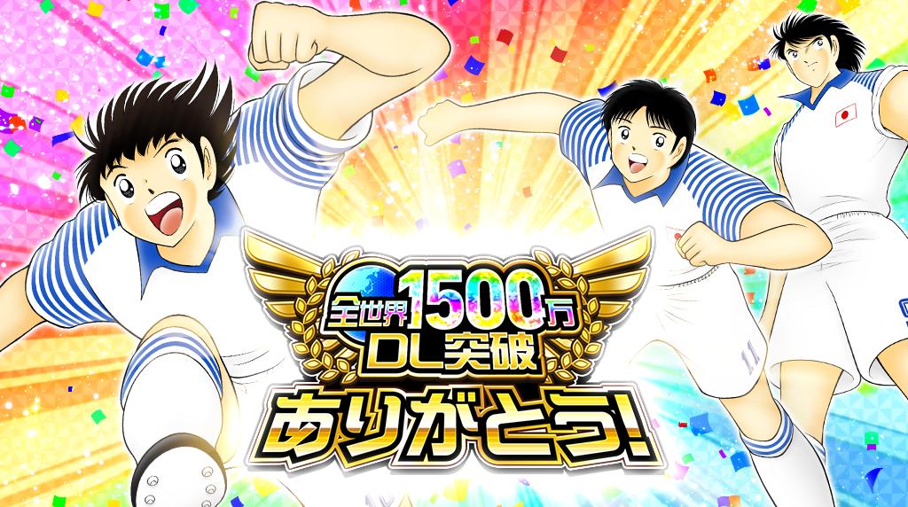 『キャプテン翼 ~たたかえドリームチーム~』1500万DLキャンペーンを開催中!