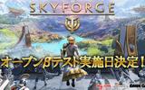 『Skyforge』PC版オープンβテストが10月11日(木)17時より開始!