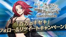 『コードギアス 反逆のルルーシュ ロストストーリーズ』2か月連続キャンペーン!