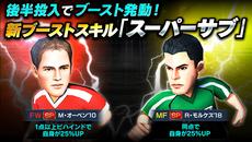 『BFBチャンピオンズ2.0』新ブーストスキル「スーパーサブ」が登場!