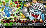 『城とドラゴン』にて「ショートトロフィーバトル」が本日10/10より開催!