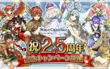 『ワールドクロスサーガ -時と少女と鏡の扉-』2.5周年記念キャンペーンを開催!