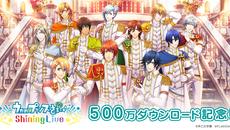 『うたの☆プリンスさまっ♪ Shining Live』500万DLキャンペーン!