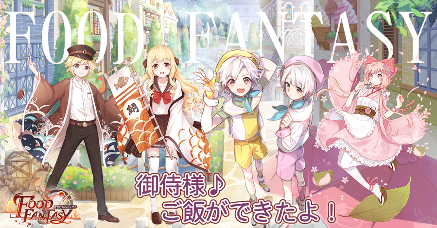 『Food Fantasyフードファンタジー』グルメ擬人化RPGの配信スタート!