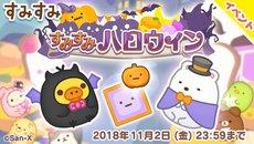 『すみすみ』限定ステージイベント「すみすみハロウィン」が10/31まで開催!