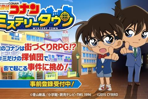 名探偵コナン×街づくりRPG『名探偵コナン ミステリータウン』事前登録開始!