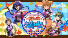 『八月のシンデレラナイン』野球色に染まる♪彩りの秋満喫キャンペーンを実施中!