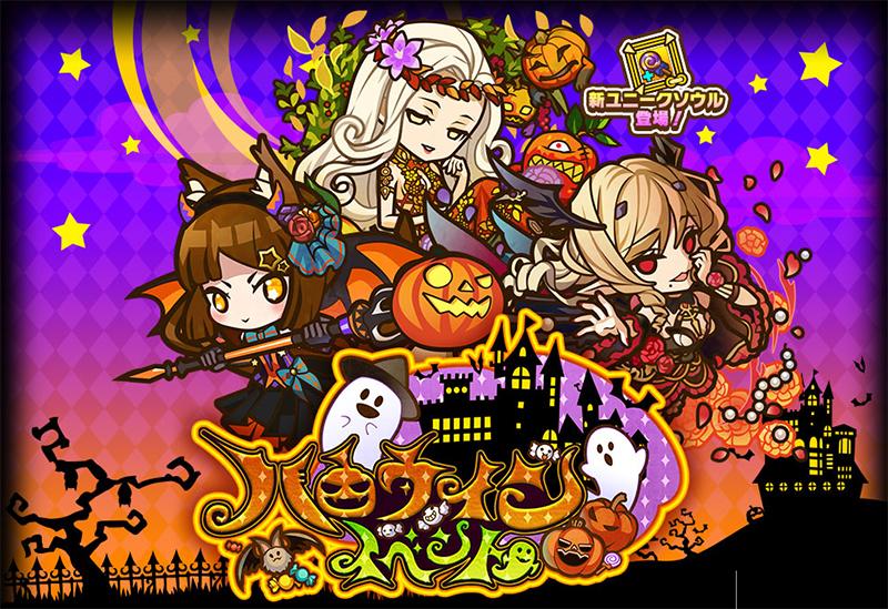 『サモンズボード』季節限定「ハロウィンイベント」を開催中!