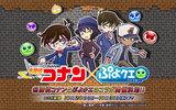 『ぷよぷよ!!クエスト』にて『名探偵コナン』とのコラボレーションをスタート!