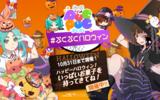 『〈物語〉シリーズ ぷくぷく』特設サイト上でハロウィンキャンペーンを開始!