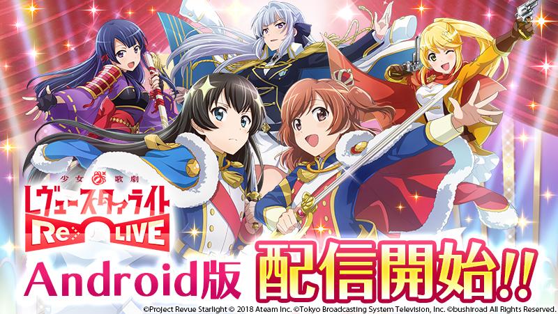 『少女☆歌劇 レヴュースタァライト -Re LIVE-』Android版が配信!