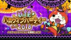 『妖怪ウォッチ ワールド』ハロウィンイベント&Twitterキャンペーンを実施!