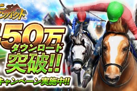 競走馬育成ゲーム 『ダービーインパクト』 累計450万ダウンロード突破!記念のプレゼントキャンペーンを開催!