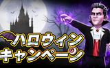 『BFBチャンピオンズ2.0』限定選手がもらえるハロウィンキャンペーン開催!
