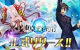 『東京コンセプション』正式リリース開始&スタートダッシュキャンペーン!
