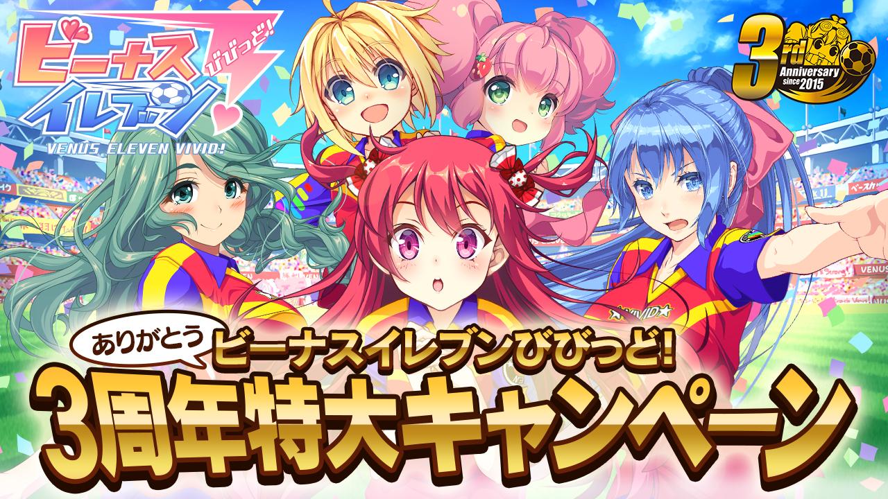 『ビーナスイレブンびびっど!』ありがとう3周年特大キャンペーン実施!