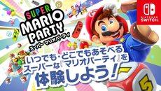 『マリオパーティ』を体験できるミニイベントが全国の任天堂商品取扱店で開催!
