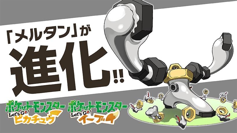 『Pokémon GO』幻のポケモン「メルタン」は進化することが明らかに!