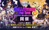 『テリアサーガ』ハロウィンフェス2018開催&ハロウィン限定SSRキャラ参戦!