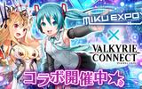 『ヴァルキリーコネクト』初音ミクのコンサートツアーをテーマとしたコラボ開催中!