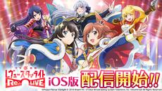 『少女☆歌劇 レヴュースタァライト -Re LIVE-』iOS版を配信開始!