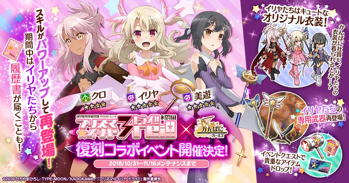 『かんぱに☆ガールズ』プリズマ☆イリヤ ドライ!! 復刻コラボイベント開催決定!