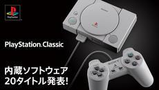 『プレイステーション クラシック』内蔵タイトル発表&予約受付が11/3より開始!