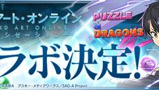『パズル&ドラゴンズ』が『ソードアート・オンライン』との初コラボ開催決定!