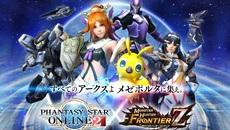 『MHF-Z』にて『ファンタシースターオンライン2』とのコラボレーション開幕!