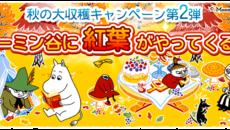 『ムーミン 〜ようこそ!ムーミン谷へ〜』秋の大収穫キャンペーン第2弾を開催!