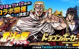 『ドラゴンポーカー』×『北斗の拳 イチゴ味』コラボイベントが11/12より開催!