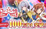 『少女☆歌劇 レヴュースタァライト -Re LIVE-』累計100万DLを突破!