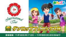 『みんゴル』が「ダンロップフェニックストーナメント」とのタイアップ実施を決定!