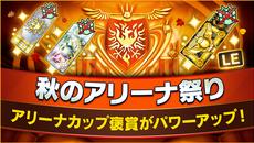 『BFBチャンピオンズ2.0』にて「秋のアリーナ祭り」がスタート!