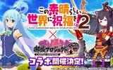 『御城プロジェクト:RE』が「この素晴らしい世界に祝福を!2」とコラボ開催!