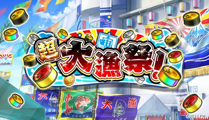 『ソラとウミのアイダ』にて期間限定イベント「超大漁祭!」が開催!