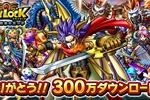 王道RPG 『SKYLOCK - 神々と運命の五つ子 -』 累計300万ダウンロードを突破!記念のキャンペーンが開催!