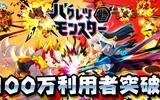 『バクレツモンスター』利用者数100万人突破で記念キャンペーン実施中!