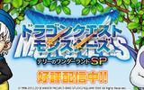 『ドラゴンクエストモンスターズ テリーのワンダーランドSP』配信開始!