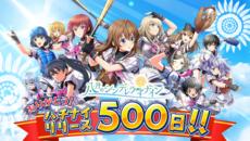 『八月のシンデレラナイン』リリース500日記念でイベントやキャンペーン実施!