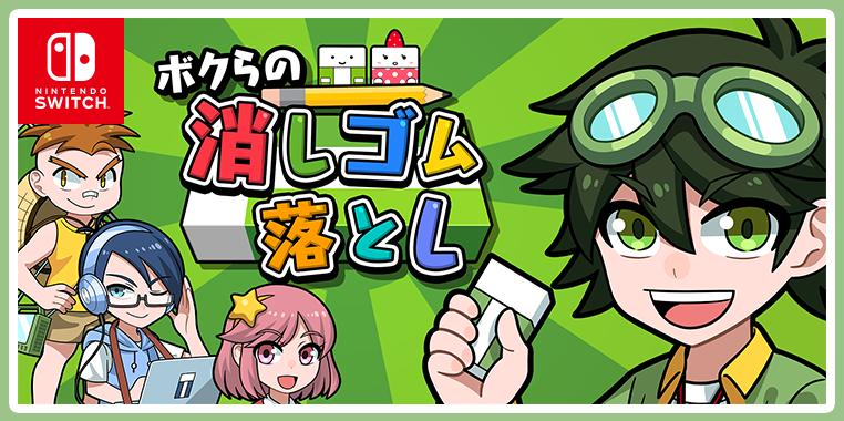 『ボクらの消しゴム落とし』Nintendo Switchの新作ゲームとして登場!