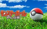 Pokémon GO Plusとしても使える『モンスターボール Plus』発売!