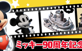 『ディズニー マジックキングダムズ』にて「ミッキー90周年記念 フェス」開催中!